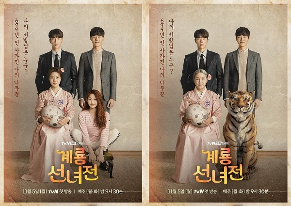 PhimMama Fairy and the Woodcutter xếp ở vị trí thứ ba với rating 4,4%.