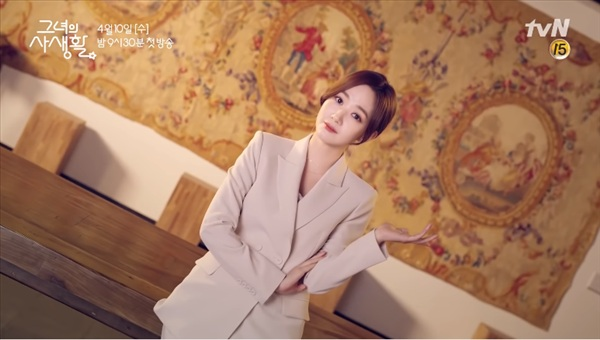 Park Min Young trong Her private life