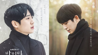 Jung Hae In đẹp như tranh vẽ trong poster phim mới 'A piece of your mind'
