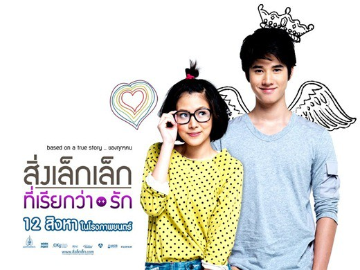 A little thing called love bản Thái