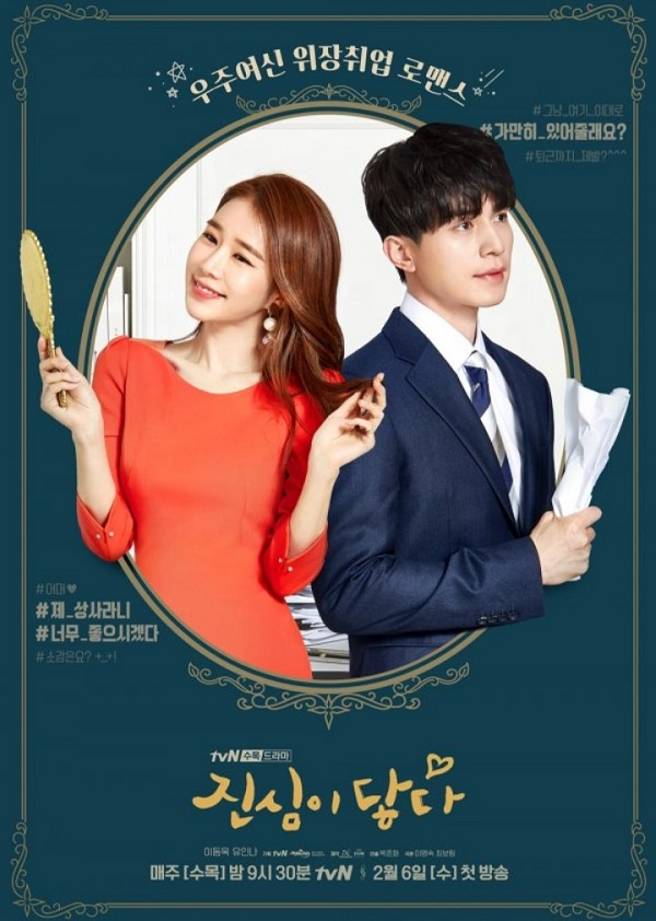 Poster mới nhất của bộ phim Touch Your Heart